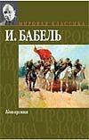 Конармия Бабель И.Э.