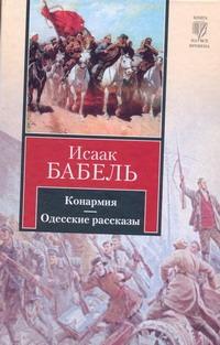 Конармия. Одесские рассказы Бабель И.Э.