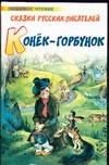 Конек-Горбунок Елисеев О.