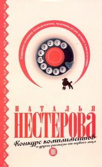 Конкурс комплиментов и другие рассказы от первого лица Нестерова Наталья