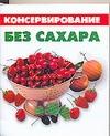 Цейтлина М.В. - Консервирование без сахара обложка книги