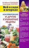 Ганичкины О.А. - Консервирование и другие кулинарные рецепты обложка книги
