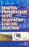 Захаров М.Н. - Контроль и минимизация затрат предприятия в системе логистики обложка книги