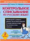 Контрольное списывание по русскому языку. 2 класс