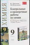 Присягина И.Г. - Контрольны работы по химии: 9 класс обложка книги