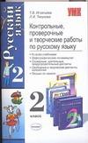 Контрольные , проверочные и творческие работы по русскому языку 2 класс