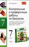 Захарова Н.Ю. - Контрольные и проверочные работы по биологии 7 класс обложка книги