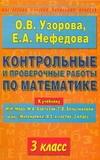 Узорова О.В. - Контрольные и проверочные работы по математике. 3класс обложка книги
