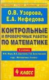 Узорова О.В. - Контрольные и проверочные работы по математике. 4 класс обложка книги