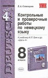 Контрольные и проверочные работы по немецкому языку:8 класс Семенцова Е.А.