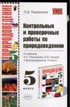 Контрольные и проверочные работы по природоведению: 5 класс Парфилова Л.Д.