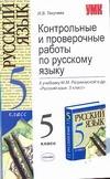 Контрольные и проверочные работы по русском языку:5класс