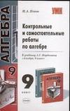 Контрольные и самостоятельные работы по алгебре: 9 класс Попов М.А.