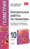 Контрольные работы по геометрии: 10 класс Дудницын Ю.П.