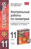 Контрольные работы по геометрии: 11 класс Дудницын Ю.П.