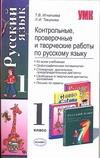 Контрольные, проверочные и творческие работы по русскому языку 1 класс Игнатьева Т.В.