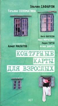 Соломатина Т.Ю. - Контурные карты для взрослых обложка книги