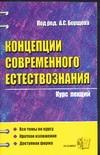 Борщов А.С. - Концепции современного естествознания обложка книги