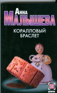 Малышева А.В. - Коралловый браслет обложка книги