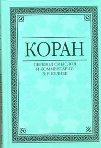 Кулиев Э.Р. - Коран обложка книги