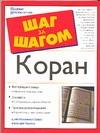 Коран Сарвар М., Торопов Б.