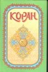 Крачковский И.Ю. - Коран обложка книги