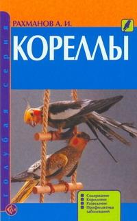 Рахманов А.И. - Кореллы обложка книги