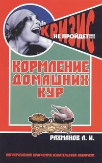 Рахманов А.И. - Кормление домашних кур обложка книги