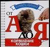 Зорин В.Л. - Кормление кошки обложка книги