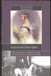Королева Виктория Хибберт К.
