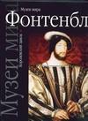 Брежнева А.Ф. - Королевский замок Фонтебло обложка книги