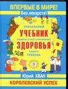 Хван Ю. - Королевский успех обложка книги