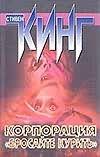 Кинг С. - Корпорация Бросайте курить обложка книги