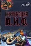 Корпорация М.И.Ф. Асприн Р.
