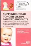 Стребелева Е.А. - Коррекционная помощь детям раннего возраста с органическим поражением центрально обложка книги