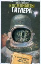 Космонавты Гитлера: У почтальонов долгая память