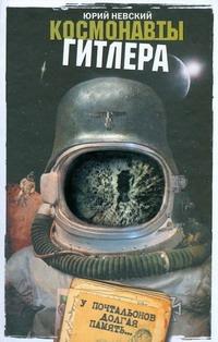 Космонавты Гитлера: У почтальонов долгая память Невский Ю.В.
