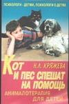 Кот и пес спешат на помощь... Кряжева Н.Л.