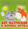 Успенский Э.Н. - Кот Матроскин и корова Мурка обложка книги