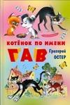 Остер Г.Б. - Котенок по имени Гав обложка книги
