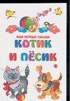- Котик и песик обложка книги