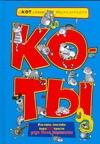 Воронцов Николай - Коты. Шкотливая энциклопедия обложка книги