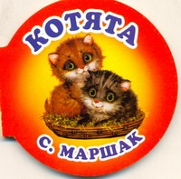 Борисова С., Маршак С.Я. - Котята обложка книги
