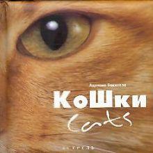 Баккелла А. - Кошки обложка книги