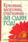 Первушина Е.В. - Красивая, здоровая, счастливая - за один год! обложка книги