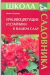 Окунева И.Б. - Красивоцветущие кустарники в вашем саду обложка книги