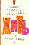 Куликова Г.М. - Красивым жить не запретишь обложка книги