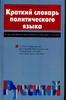 Бакеркина В.В., Шестакова Л.Л. - Краткий словарь политического языка обложка книги
