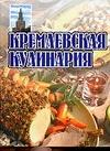 - Кремлев.кулинария обложка книги