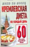 Кремлевкая диета.На каждый день 60 баллов каждый день Аксенова О.И.